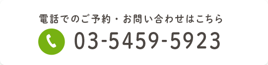 03-5459-5923.png